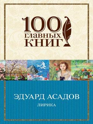 cover image of Лирика (сборник)
