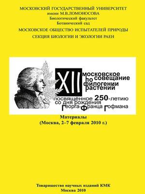 cover image of XII Московское совещание по филогении растений, посвящённое 250-летию со дня рождения Георга-Франца Гофмана
