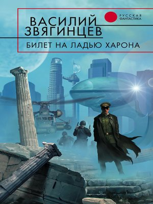 cover image of Билет на ладью Харона