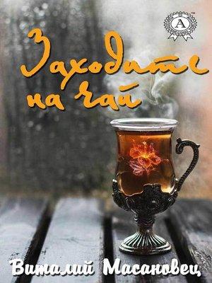 cover image of Заходите на чай