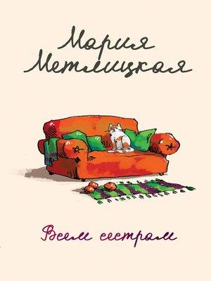 cover image of Всем сестрам... (сборник)