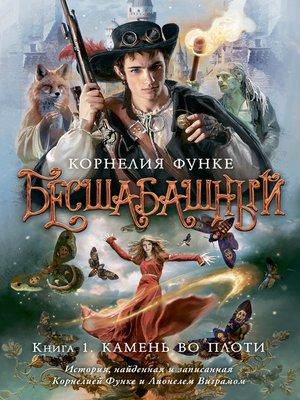 cover image of Камень во плоти