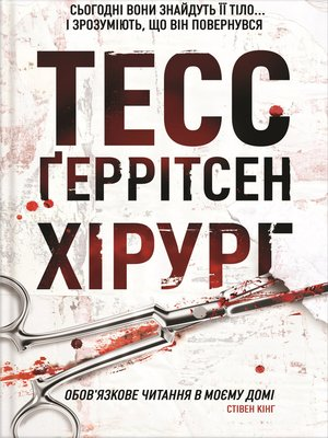 cover image of Хірург