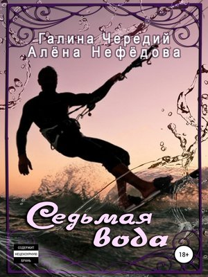 cover image of Седьмая вода