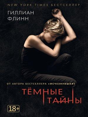 cover image of Темные тайны