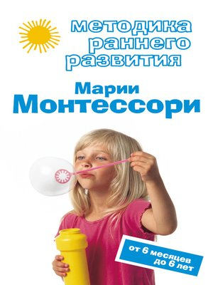 cover image of Методика раннего развития Марии Монтессори. От 6 месяцев до 6 лет