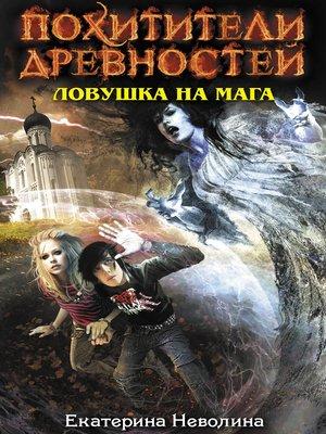cover image of Ловушка на мага