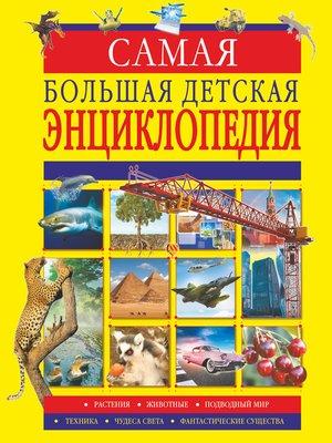 cover image of Самая большая детская энциклопедия