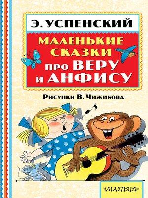 cover image of Маленькие сказки про Веру и Анфису (сборник)