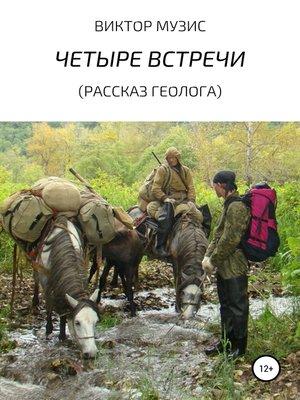 cover image of Четыре встречи. Рассказ геолога