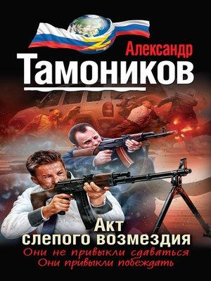 cover image of Акт слепого возмездия