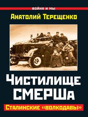 cover image of Чистилище СМЕРШа. Сталинские «волкодавы»