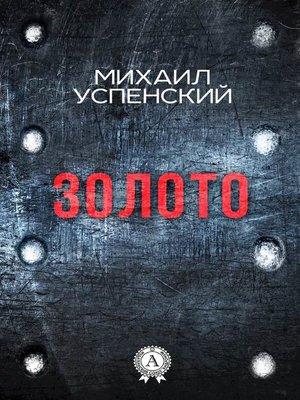 cover image of Золото