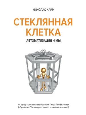 cover image of В стеклянной клетке. Автоматизация и мы