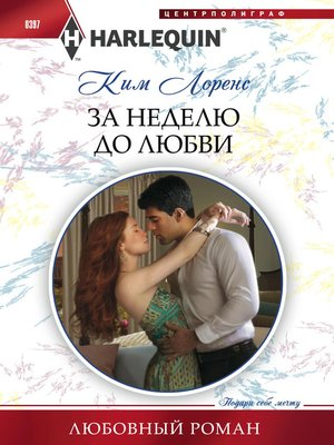 cover image of За неделю до любви