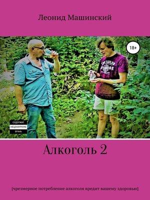 cover image of Алкоголь 2