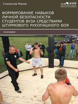 cover image of Формирование навыков личной безопасности студентов вуза средствами штурмового рукопашного боя