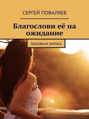 cover image of Благослови её на ожидание. Любовная лирика