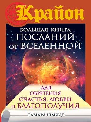 cover image of Крайон. Большая книга посланий от Вселенной для обретения Счастья, Любви и Благополучия