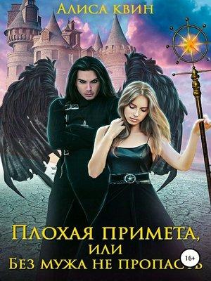 cover image of Плохая примета, или Без мужа не пропасть
