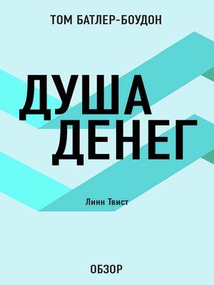 cover image of Душа денег. Линн Твист (обзор)