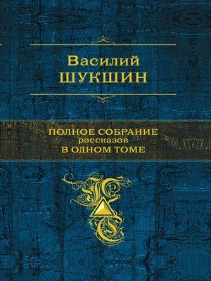 cover image of Бессовестные