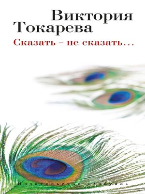 cover image of Сказать – не сказать... (сборник)