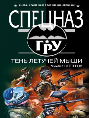 cover image of Тень летучей мыши