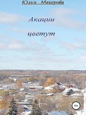 cover image of Акации цветут