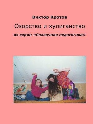 cover image of Озорство и хулиганство. Из серии «Сказочная педагогика»