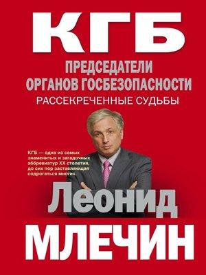 cover image of КГБ. Председатели органов госбезопасности. Рассекреченные судьбы