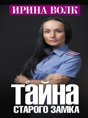 cover image of Тайна старого замка