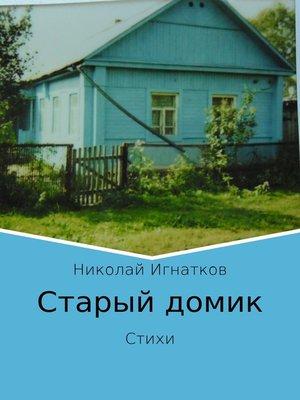 cover image of Старый домик. Стихи