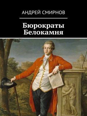 cover image of Бюрократы Белокамня