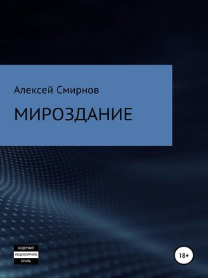 cover image of Мироздание