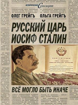 cover image of Русский царь Иосиф Сталин, или Да здравствует Грузия!
