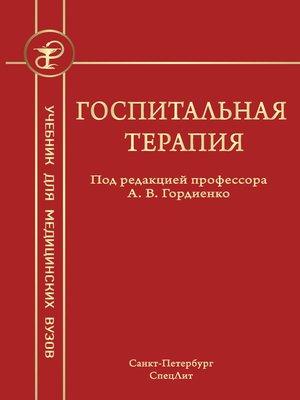 cover image of Госпитальная терапия