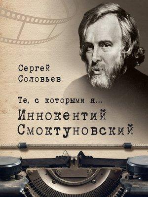 cover image of Те, с которыми я... Иннокентий Смоктуновский