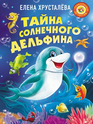 cover image of Тайна солнечного дельфина