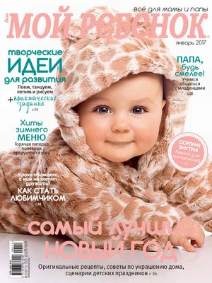 cover image of Журнал «Лиза. Мой ребенок» №01/2017