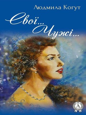 cover image of Свої... Чужі...