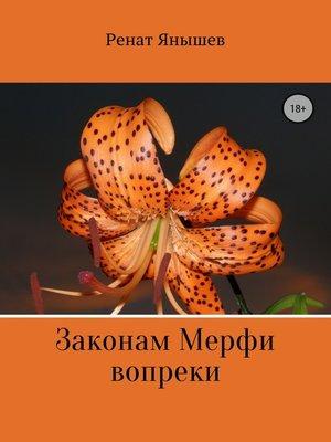 cover image of Законам Мерфи вопреки