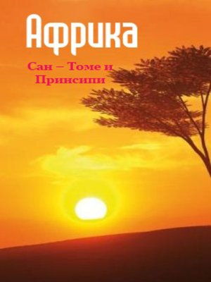 cover image of Сан-Томе и Принсипи