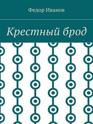 cover image of Крестный брод