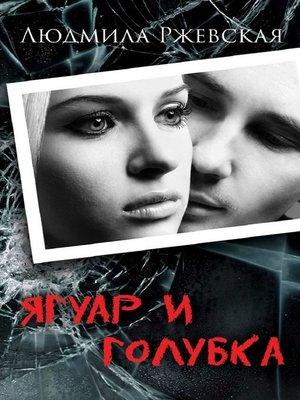 cover image of Ягуар иГолубка. Роман