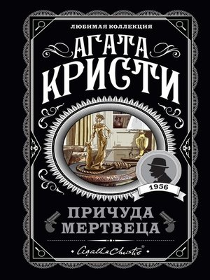 cover image of Причуда мертвеца