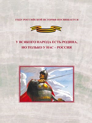cover image of У всякого народа есть родина, но только у нас – Россия. Проблема единения народов России в экстремальные периоды истории как цивилизационный феномен российской государственности. Исследования и документы