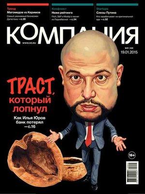 cover image of Компания 01-2015
