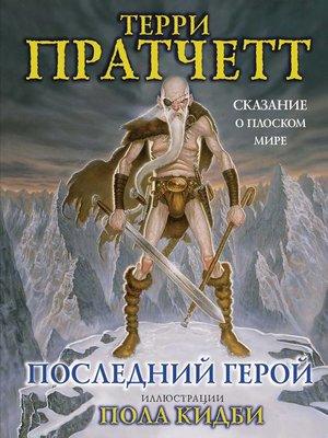 cover image of Последний герой. Сказание о Плоском мире