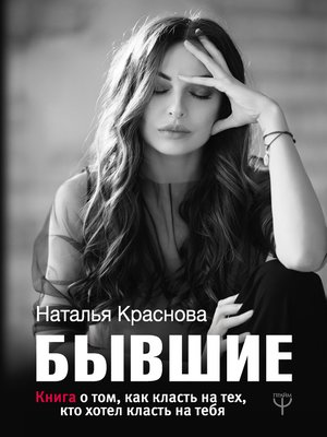 cover image of Бывшие. Книга о том, как класть на тех, кто хотел класть на тебя